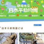 日本平動物園の割引はコンビニやJAF会員証ではできない?誕生日特典や年間パスポートはどうか