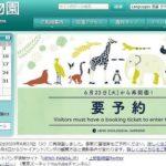 上野動物園の料金を割引できる方法一覧!JAFのクーポンや無料開放日についても