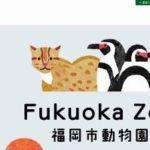 福岡市動植物園の割引で入園料をお得に!年間パスポートや無料シャトルバスについても