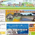 平川動物公園の入園料の割引券やクーポンはある?