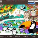 掛川花鳥園のクーポン情報!料金の割引はJAFやベネフィットのクーポンとコンビニ前売り券